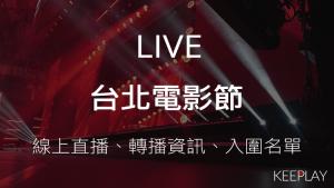 台北電影節,頒獎典禮&星光大道|線上直播、網路轉播資訊
