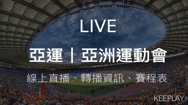 亞運,亞洲運動會|線上收看直播、賽程表&網路轉播資訊