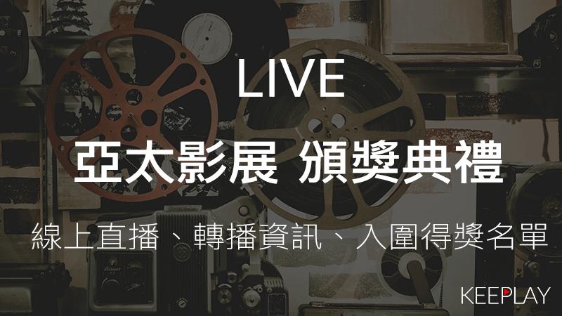 亞太影展,頒獎典禮|線上LIVE直播&入圍得獎名單、網路轉播資訊