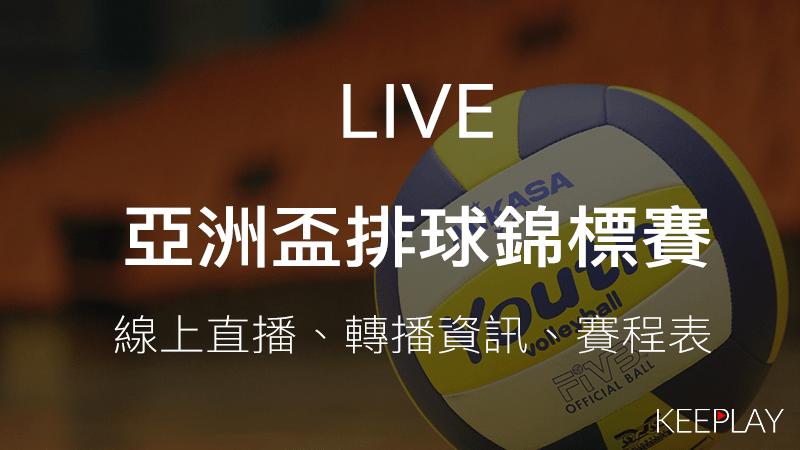 亞洲盃排球錦標賽|線上收看直播、賽程表&網路轉播資訊