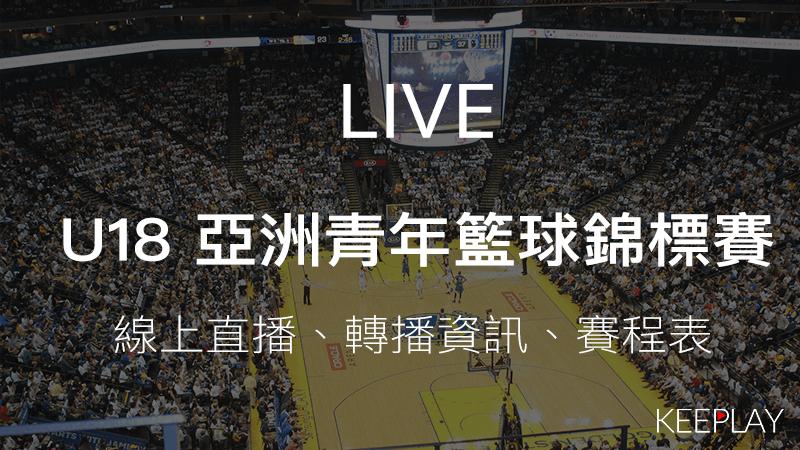 亞洲U18青年籃球錦標賽|線上收看直播、賽程表&網路轉播資訊