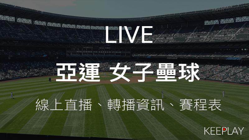 亞運女子壘球,雅加達亞洲運動會|線上收看LIVE直播、賽程表&出賽名單
