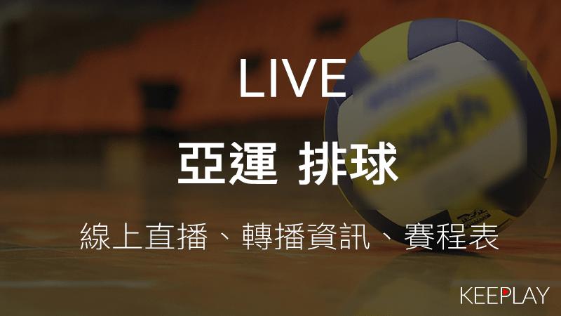 2018亞運排球賽,雅加達亞洲運動會|線上收看LIVE直播、賽程表&出賽名單