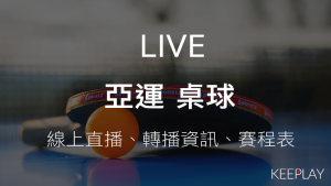 亞運桌球賽,雅加達亞洲運動會|線上收看LIVE直播、賽程表&出賽名單
