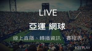 亞運網球賽,雅加達亞洲運動會|線上收看LIVE直播、賽程表&出賽名單
