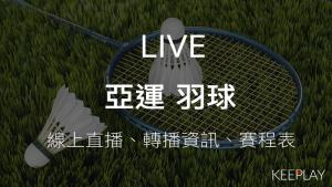 亞運羽球賽,雅加達亞洲運動會|線上收看LIVE直播、賽程表&出賽名單