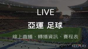 亞運足球賽,雅加達亞洲運動會|線上收看LIVE直播、賽程表&出賽名單