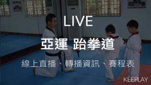 亞運跆拳道,雅加達亞洲運動會|線上收看LIVE直播、賽程表&出賽名單