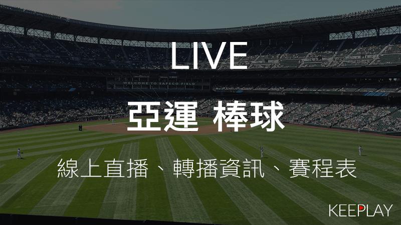 2018亞運 棒球賽,雅加達亞洲運動會|線上收看直播、賽程表