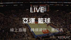 亞運 籃球賽,雅加達亞洲運動會|線上收看直播、賽程表