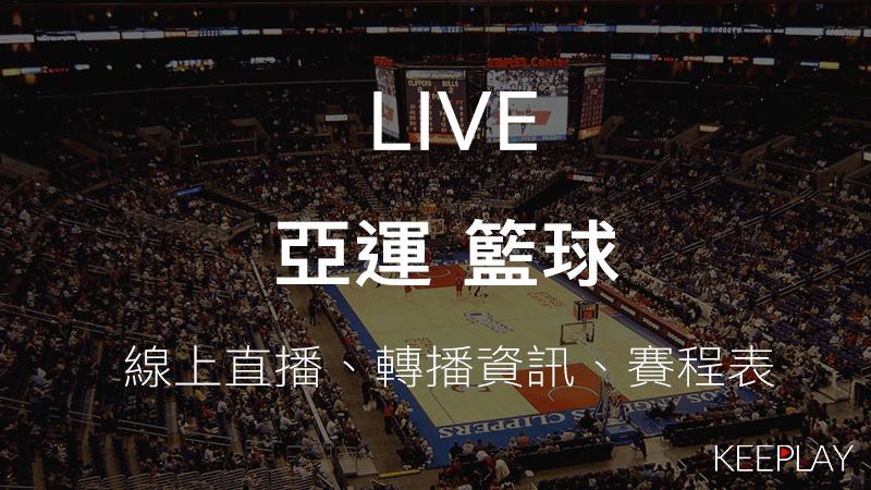 2018亞運 籃球賽,雅加達亞洲運動會|線上收看直播、賽程表