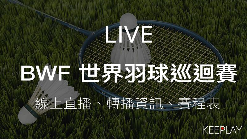 BWF 世界羽球巡迴賽|線上收看直播、賽程表&網路轉播資訊