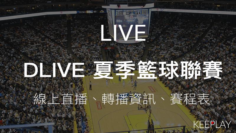 DLIVE 夏季籃球聯賽|線上收看直播、賽程表&網路轉播資訊