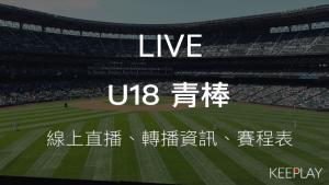 U18青棒,青年棒球錦標賽|線上LIVE直播、賽程表&轉播資訊