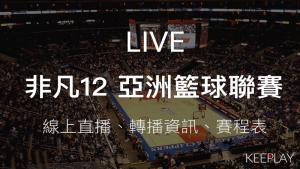 非凡12亞洲籃球聯賽,線上收看LIVE直播、賽程表&出賽名單|轉播資訊