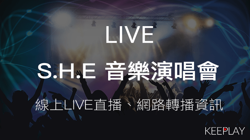 S.H.E 音樂會|線上LIVE直播、網路轉播資訊&演唱會線上看