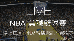 【LIVE】NBA 美國職業籃球聯賽(線上直播網路轉播資訊、賽程表)