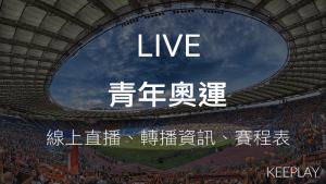 2018 青年奧運 奧林匹克運動會|線上收看LIVE直播、賽程表&出賽名單