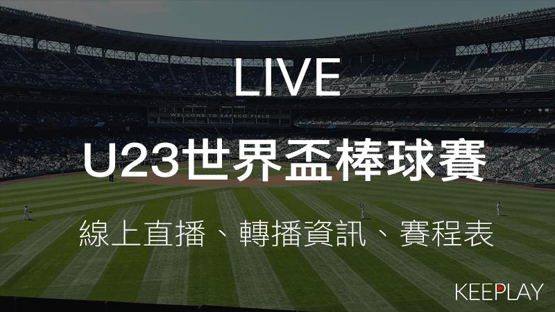 U23世界盃棒球賽,線上看直播、網路轉播&賽程表資訊
