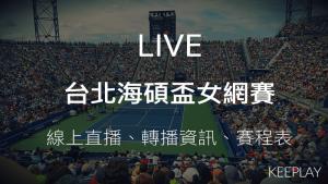台北海碩盃女網賽,線上收看LIVE直播、賽程表&出賽名單|轉播資訊