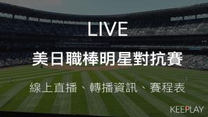 美日職棒明星對抗賽,線上LIVE直播&網路轉播資訊、賽程表