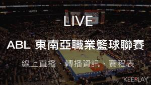 ABL東南亞職業籃球聯賽,線上LIVE直播、網路轉播&賽程表資訊