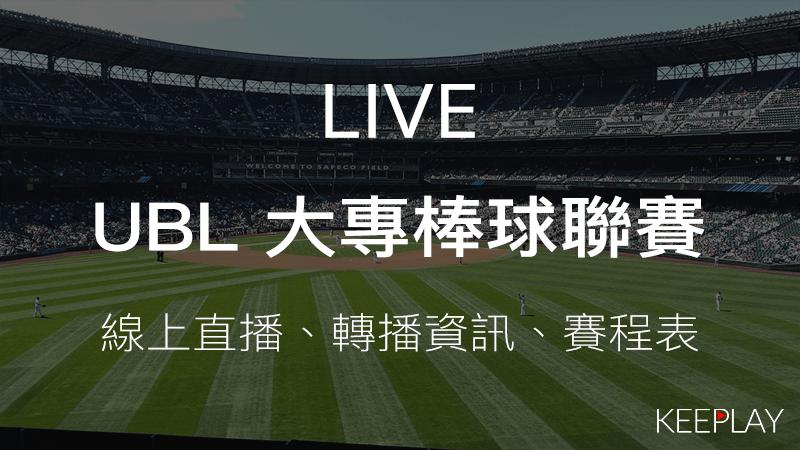 UBL大專棒球聯賽,線上收看LIVE直播、賽程表&出賽名單|轉播資訊
