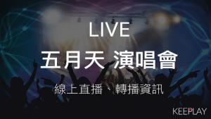 五月天 演唱會 LIVE直播,轉播資訊
