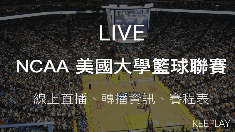 2018-2019 NCAA美國大學籃球賽,線上LIVE直播、賽程表&出賽名單|轉播資訊
