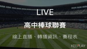 高中棒球聯賽 木棒組(線上收看直播&網路轉播資訊、賽程表)