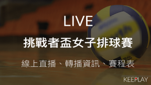 2019 女排挑戰者盃|線上收看直播、賽程表&網路轉播資訊