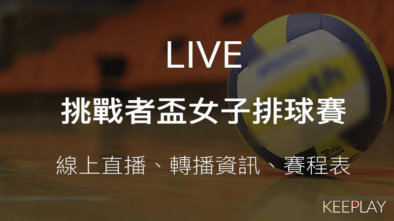 2019 女排挑戰者盃 線上收看直播、賽程表&網路轉播資訊