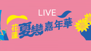 2019 花蓮夏戀嘉年華晚會,出席卡司&電視轉播、線上直播資訊