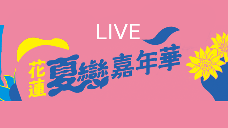 2020 花蓮夏戀嘉年華晚會,出席卡司&電視轉播、線上直播資訊