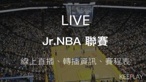 Jr.NBA聯賽 線上收看直播、賽程表&網路轉播資訊