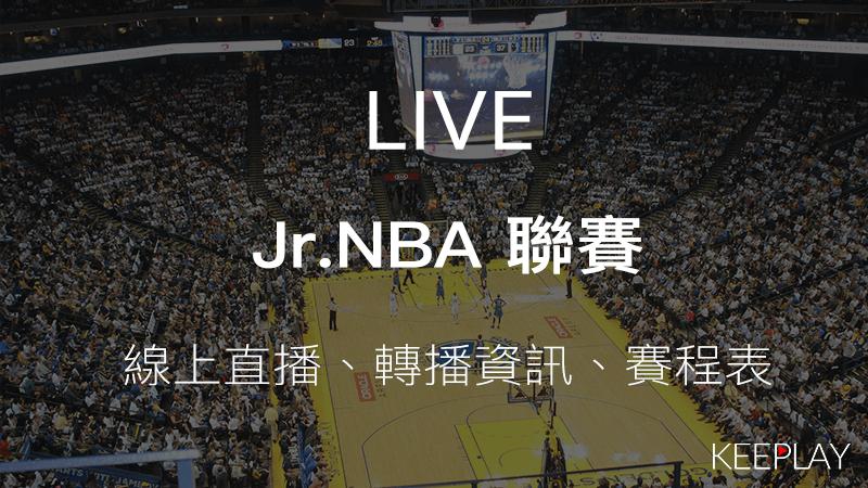 Jr.NBA聯賽|線上收看直播、賽程表&網路轉播資訊