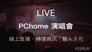 PChome 演唱會(線上LIVE直播、網路轉播資訊&藝人卡司)