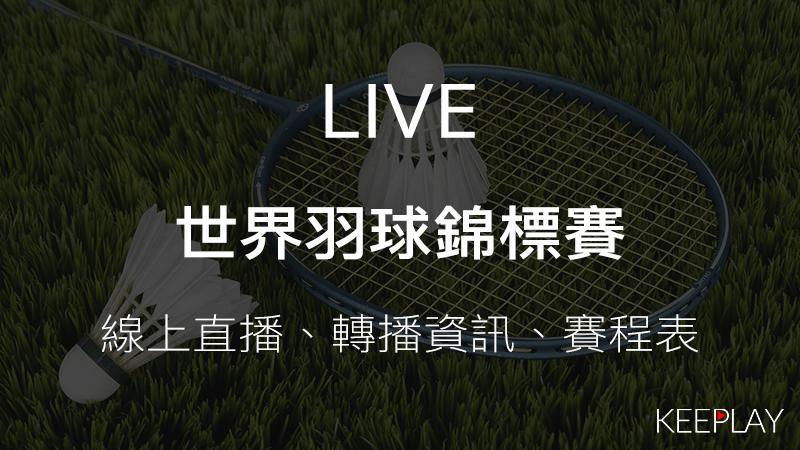 世界羽球錦標賽,線上LIVE直播&網路轉播資訊、比賽賽程表