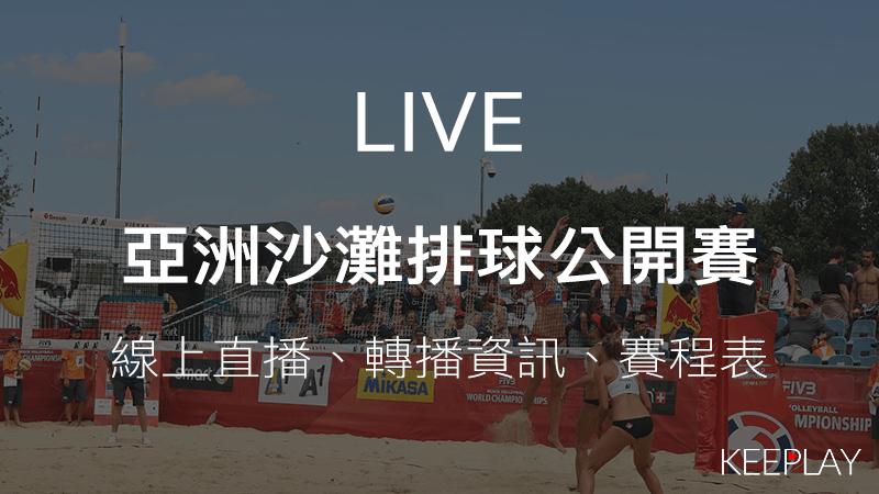 亞洲沙灘排球公開賽,線上收看LIVE直播、賽程表&網路轉播資訊