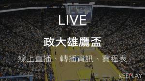 政大雄鷹盃,線上收看LIVE直播、賽程表&網路轉播資訊