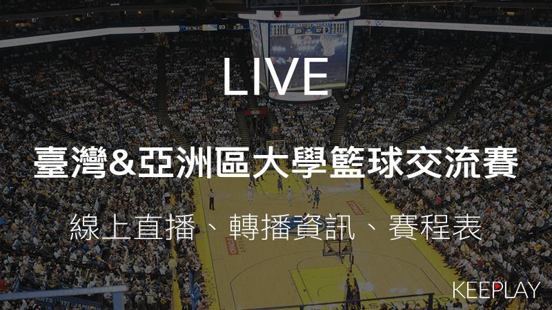 臺灣&亞洲區大學籃球交流賽|線上收看直播、賽程表&網路轉播資訊