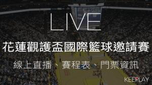 【LIVE】花蓮觀護盃國際籃球邀請賽,賽程表、線上看直播&網路轉播