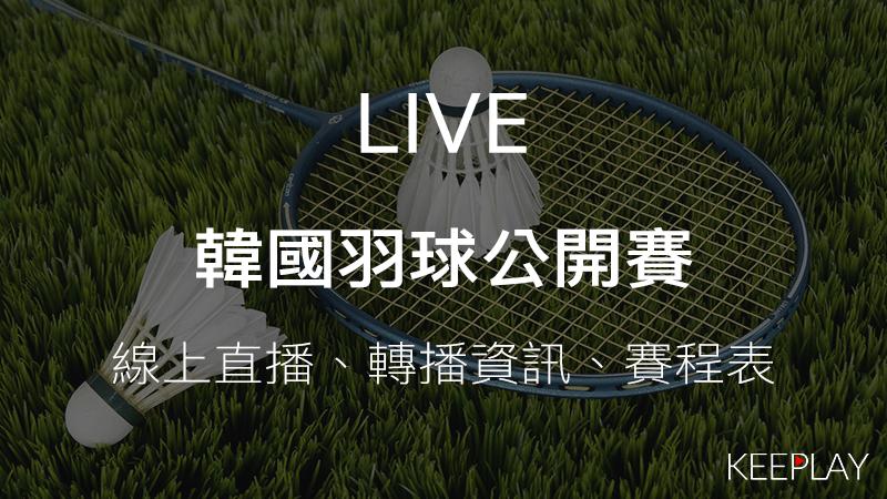 韓國羽球公開賽|線上收看直播、賽程表&網路轉播資訊