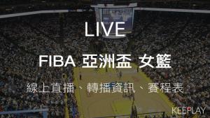 FIBA 亞洲盃 女籃|線上收看直播、賽程表&網路轉播資訊