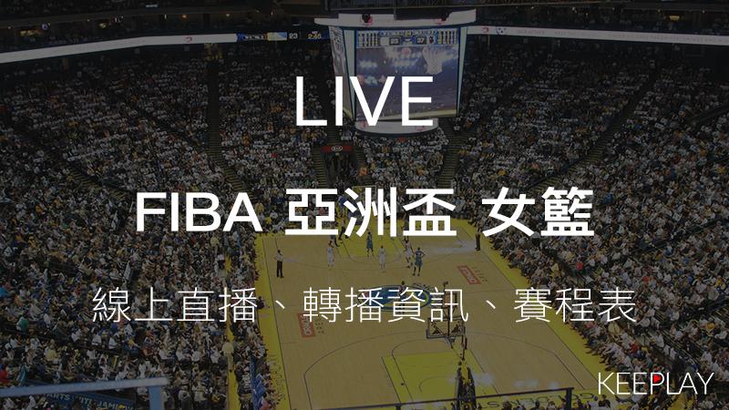 FIBA 亞洲盃 女籃 線上收看直播、賽程表&網路轉播資訊