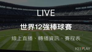 世界棒球12強賽,線上LIVE直播、網路轉播&賽程表資訊