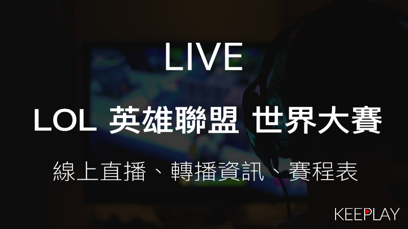 LOL 英雄聯盟世界大賽,線上直播、轉播資訊&賽程表