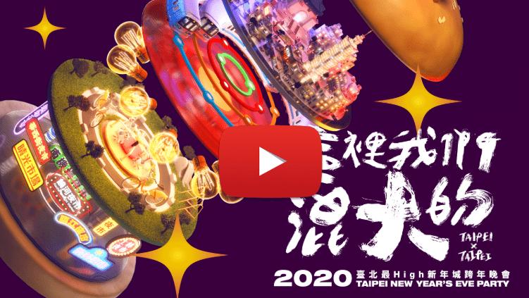 2020台北跨年晚會直播