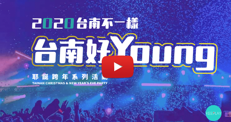 https://keeplay.net/wp-content/uploads/2019/11/2020台南耶誕與跨年晚會-直播