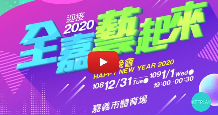 2020嘉義跨年晚會直播LIVE
